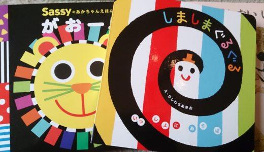 【0歳前半】低月齢の赤ちゃんにおすすめのファースト絵本6選!