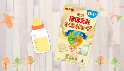 赤ちゃんとお出かけに楽々ミルク作り!ほほえみらくらくキューブの作り方