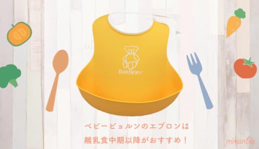 【レビュー】ベビービョルンのエプロンは離乳食期に最高だった