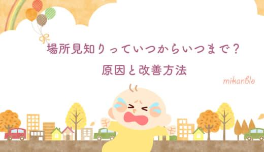 赤ちゃんの場所見知りの原因と改善方法!