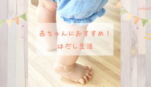 赤ちゃんに裸足育児がおすすめ!メリットとデメリット
