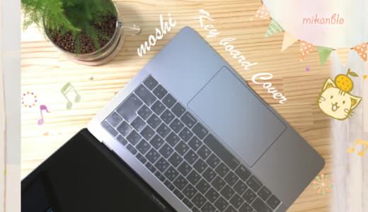 MacBookProには洗えるmoshiキーボードカバーが絶対おすすめ!使い心地レビュー