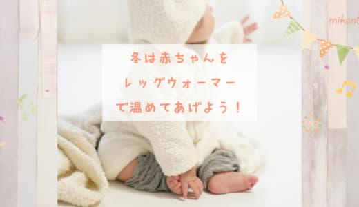 赤ちゃんにレッグウォーマーがおすすめな理由6つ