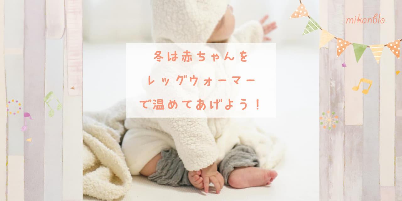 赤ちゃんにおすすめのレッグウォーマー