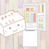 離乳食で余った豆腐の保存方法
