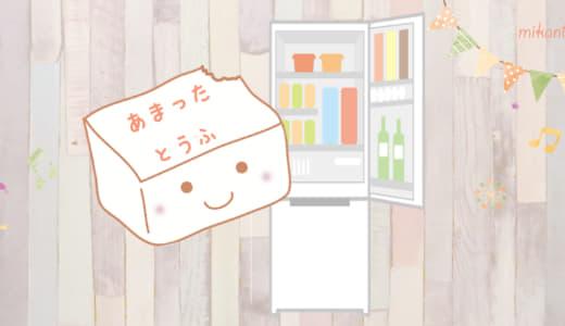 離乳食で余った豆腐の保存方法!冷凍をおすすめしない理由