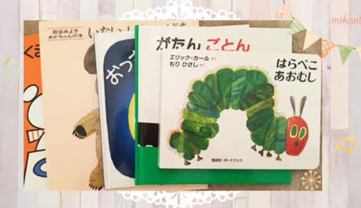 【0歳後半】7か月〜の赤ちゃんにおすすめの絵本5選!