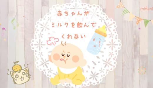 ミルクを飲む量が少なくて赤ちゃんの体重が増えない!原因とおすすめ対処法