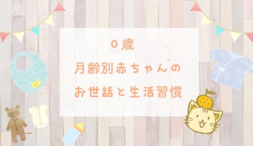 【0歳育児】月齢別赤ちゃんのお世話と生活習慣