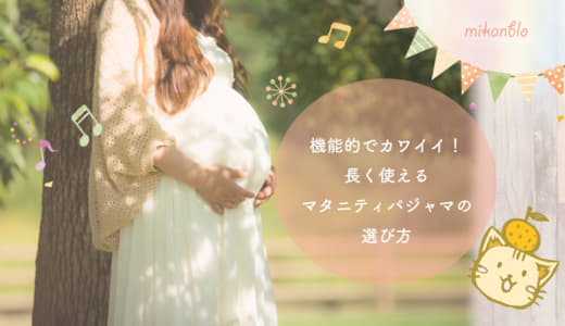 【2019出産準備】産後も使えるマタニティパジャマの選び方