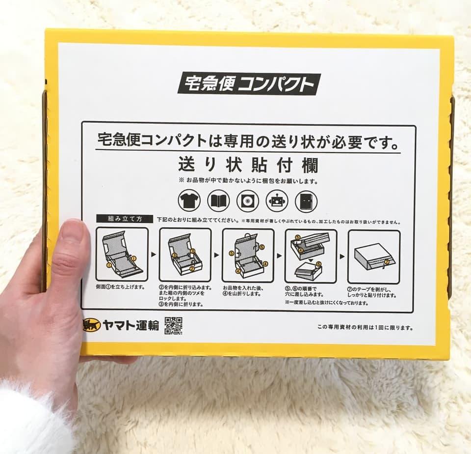 宅急便コンパクト専用ボックス