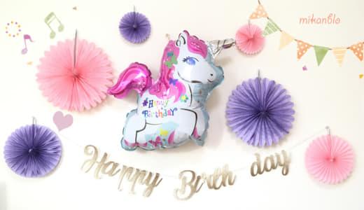 1歳の誕生日を100均グッズで飾り付け♪クラウンの簡単アレンジ法