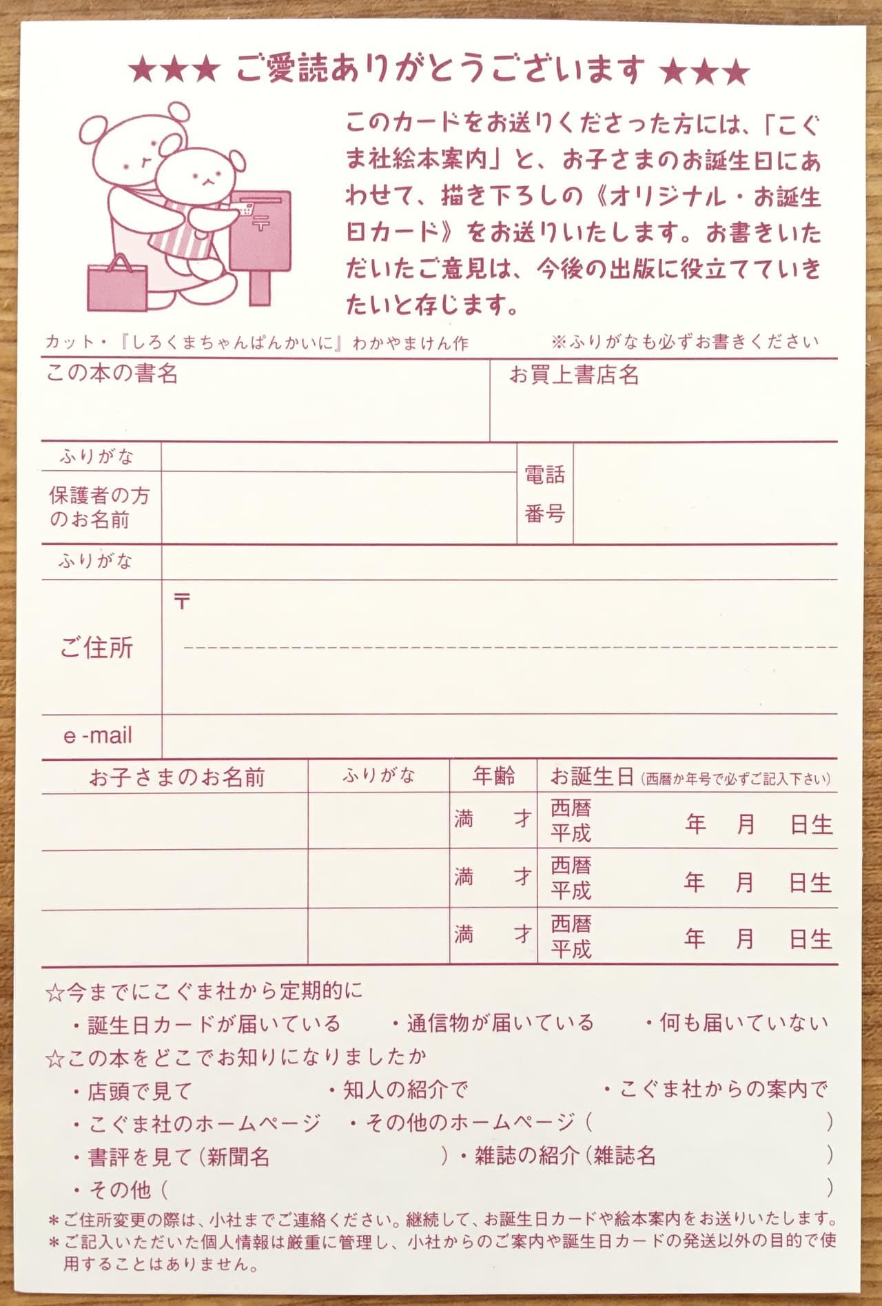 こぐま社愛読者カード