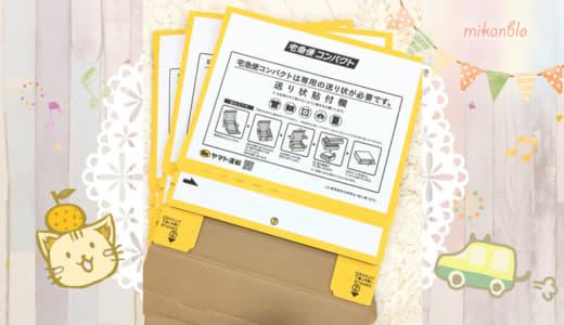 ヤフネコ宅急便コンパクトの専用ボックスはどこで買えるの?購入方法をご紹介