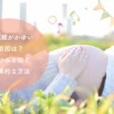 妊娠線のかゆみ