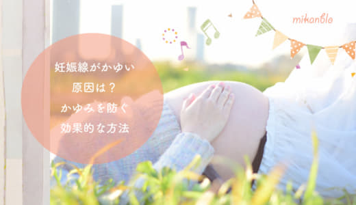 妊娠線がかゆい!原因とかゆみを予防するのに効果的な方法は?