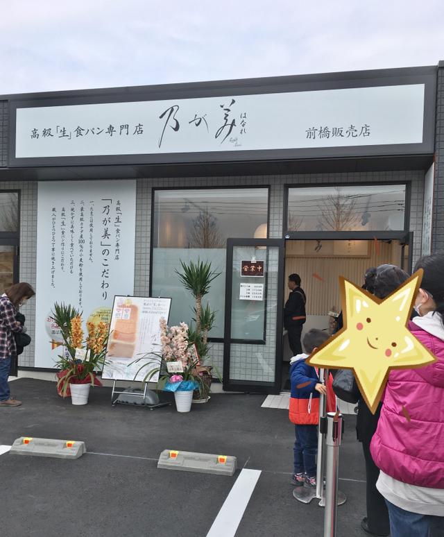 乃が美 前橋店