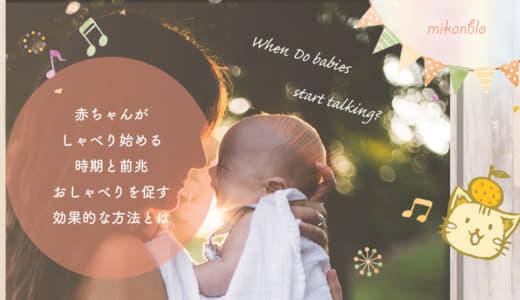 赤ちゃんがしゃべり始める前兆は?効果的な声がけの方法を調べてみたよ!