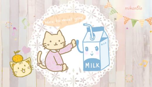 【1歳】赤ちゃんがついに牛乳デビュー!進め方と注意点