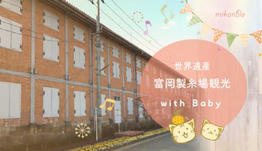 子連れで富岡製糸場観光は無料駐車場〜まちなか周遊観光バスの利用がオススメ!