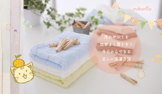 よくある洗濯の疑問を解決!正しい洗濯方法6つ