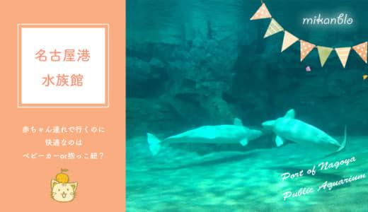 【名古屋港水族館】ベビーカーor抱っこ紐?赤ちゃんとスムーズに回るポイント