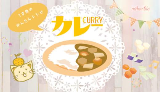 【1歳カレーデビュー】栄養満点!大人からの簡単取り分けレシピ