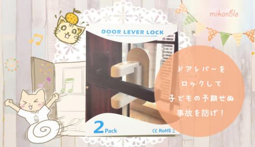 1歳の子供の脱走防止に絶対必要!ドアレバーロックを設置してみた感想。